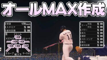 【スタープレイヤー】二刀流オールMAXの選手を作る方法【プロスピ2019】