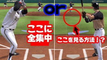 打率を上げるために…実はこんな打ち方もあります。ZEEは絶対にできない打ち方がある【リアルタイム対戦】【プロスピA】
