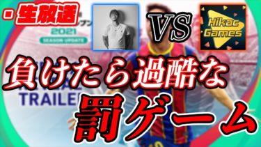 【ウイイレ2021】ヒカックさんと罰ゲームをかけたガチ勝負をする!