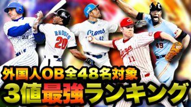 【プロスピA】全48名対象!!外国人OB最強ランキング!!