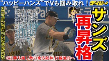 #16【プロスピ2020】143試合手動で阪神をVに導くペナント【7/9~7/15】