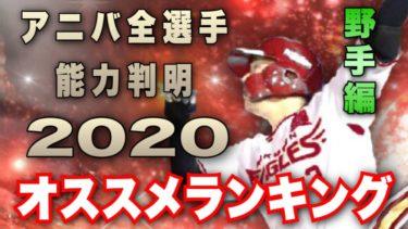 プロスピA アニバーサリー全選手能力判明 獲得オススメランキング 【野手編】プロスピ5周年